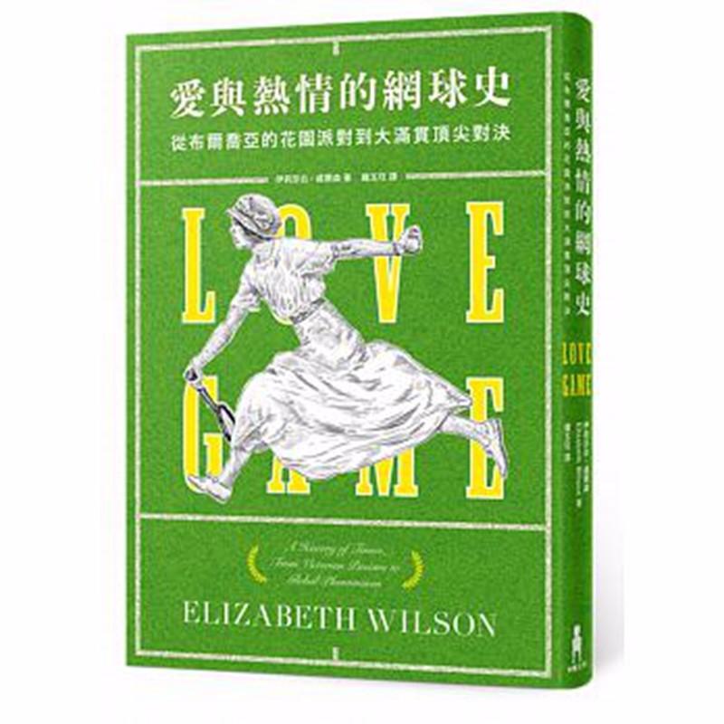 【中华商务】爱与热情的网球史 从布尔乔亚的花园派对到大满贯对决 港台原版