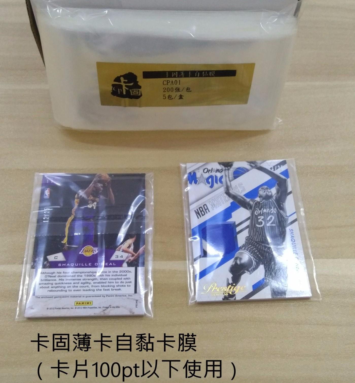 【卡固】CPA01 薄卡自粘膜 200张/包*5包一盒