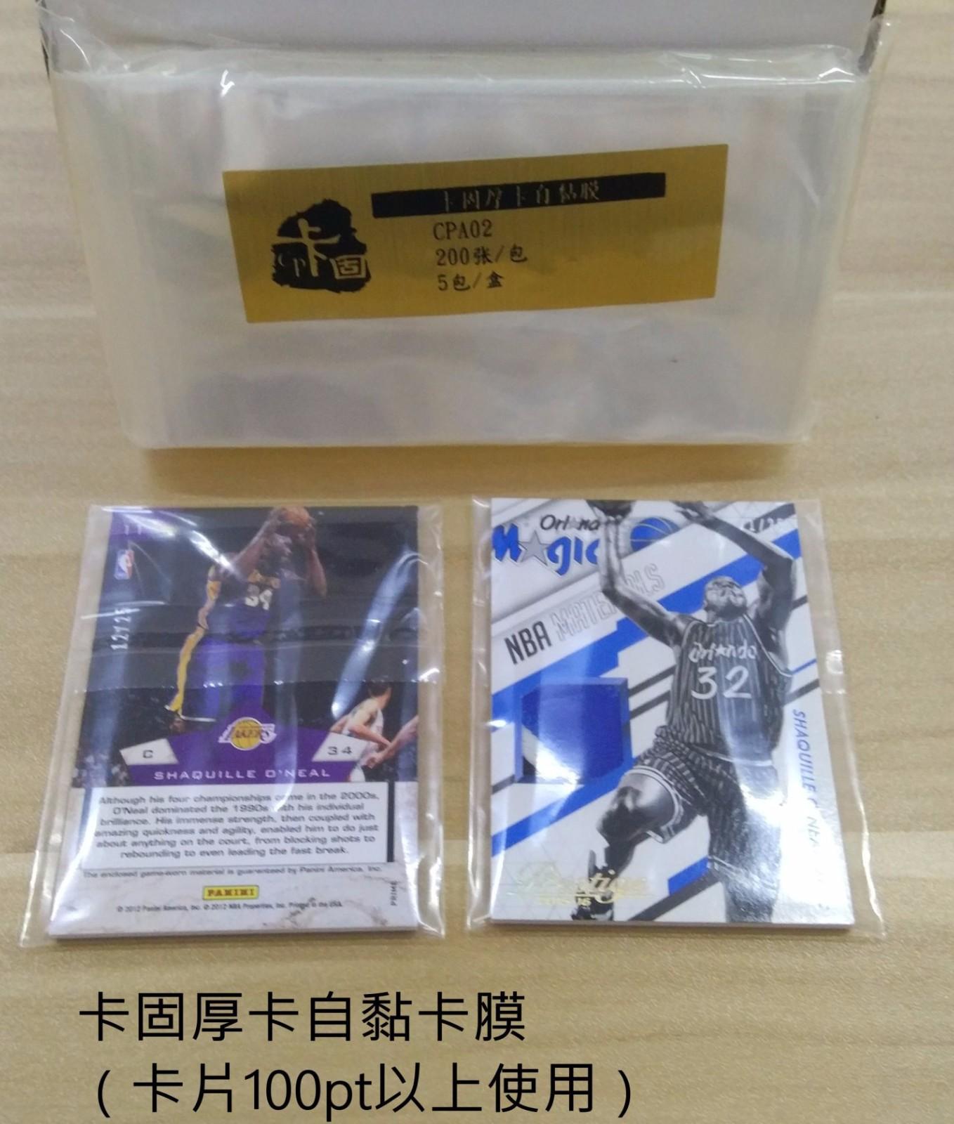 【卡固】CPA02 厚卡自粘膜 200张/包*5包一盒