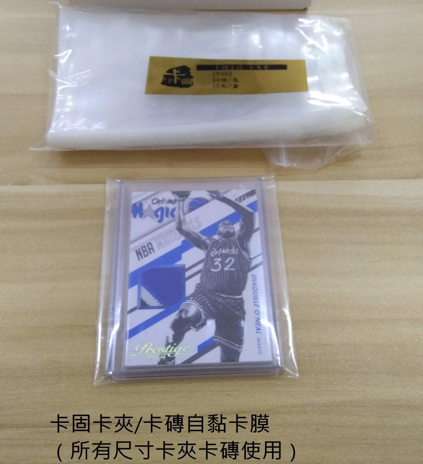 【卡固】CPA03 卡砖 卡夹套 50张/包*10包一盒