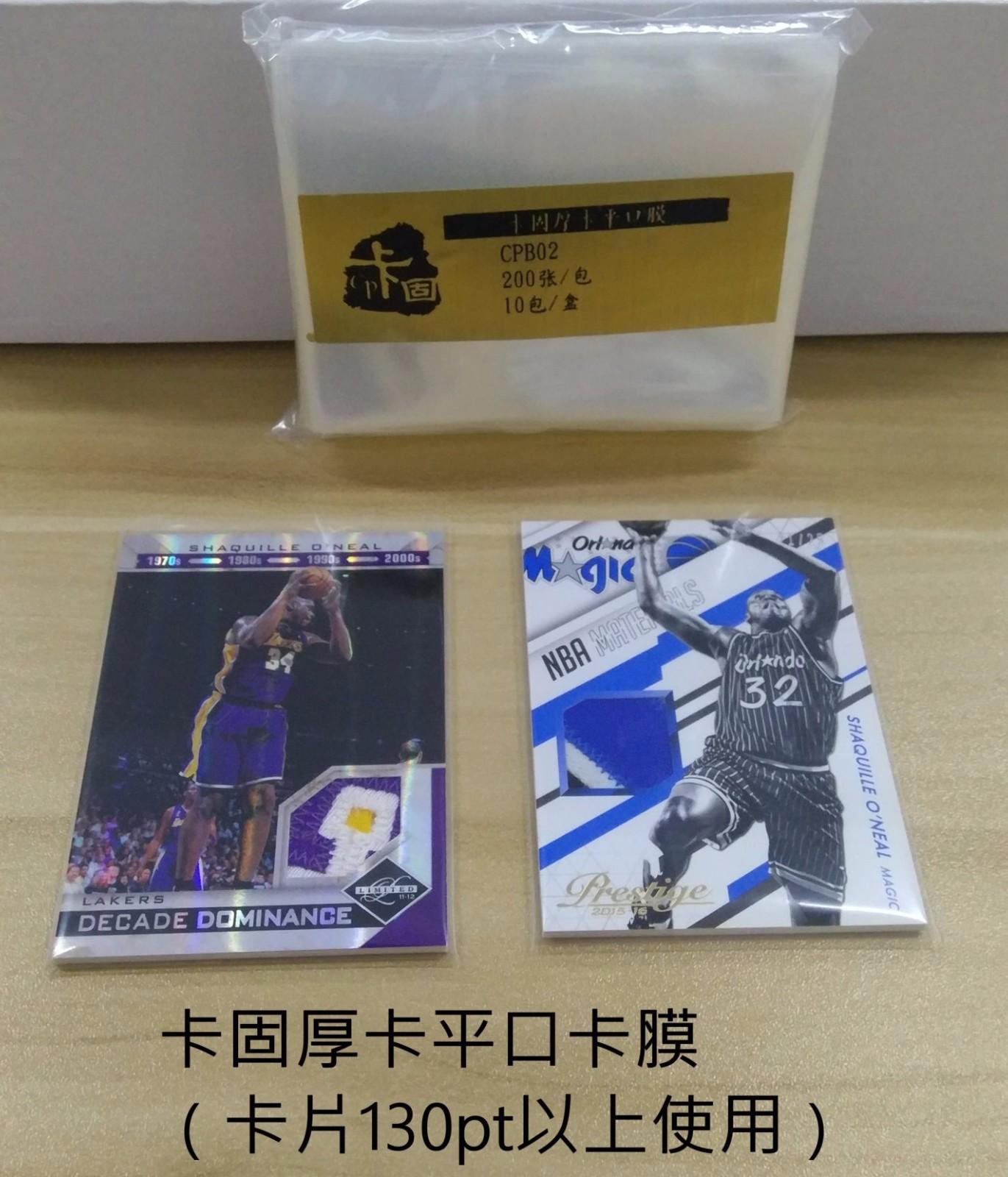 【卡固】CPB02 厚卡平口膜 200张/包*10包一盒