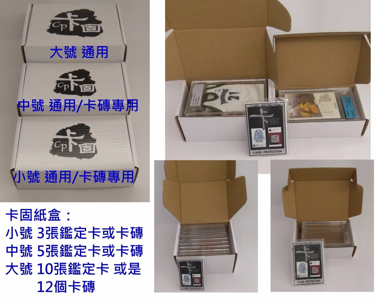 【卡固】CPBPMB 中号通用盒 可装5-6个卡固或BGS