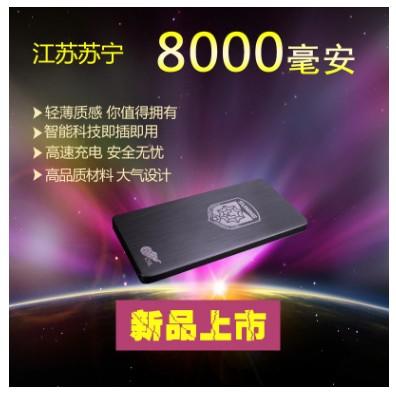 【孚德品牌】中超江苏苏宁时尚超薄便携充电宝手机平板电脑通用速充移动电源