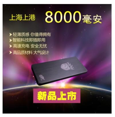 【孚德品牌】中超上海上港时尚超薄便携充电宝手机平板电脑智能通用移动电源