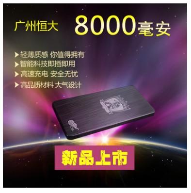 【孚德品牌】中超广州恒大超薄时尚便携充电宝手机平板电脑通用移动电源