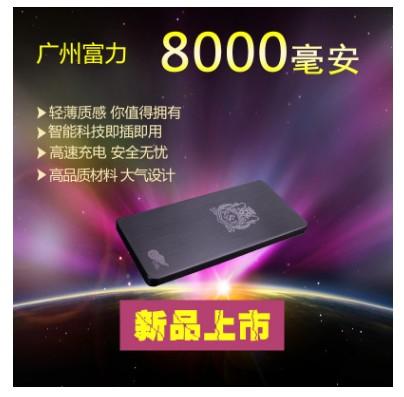 【孚德品牌】中超广州富力时尚超薄便携充电宝手机平板电脑通用速充移动电源