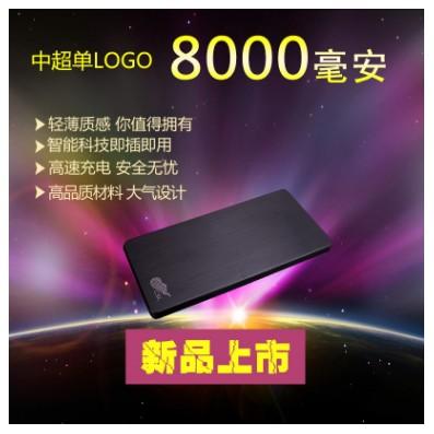 【孚德品牌】中超单logo印花超薄便携时尚充电宝手机平板电脑通用移动电源