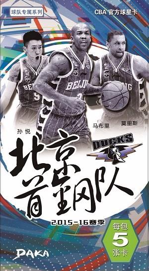 【帕克】2015-16赛季 CBA球星卡 北京球队包单包