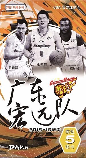 【帕克】2015-16赛季 CBA球星卡 广东球队包单包