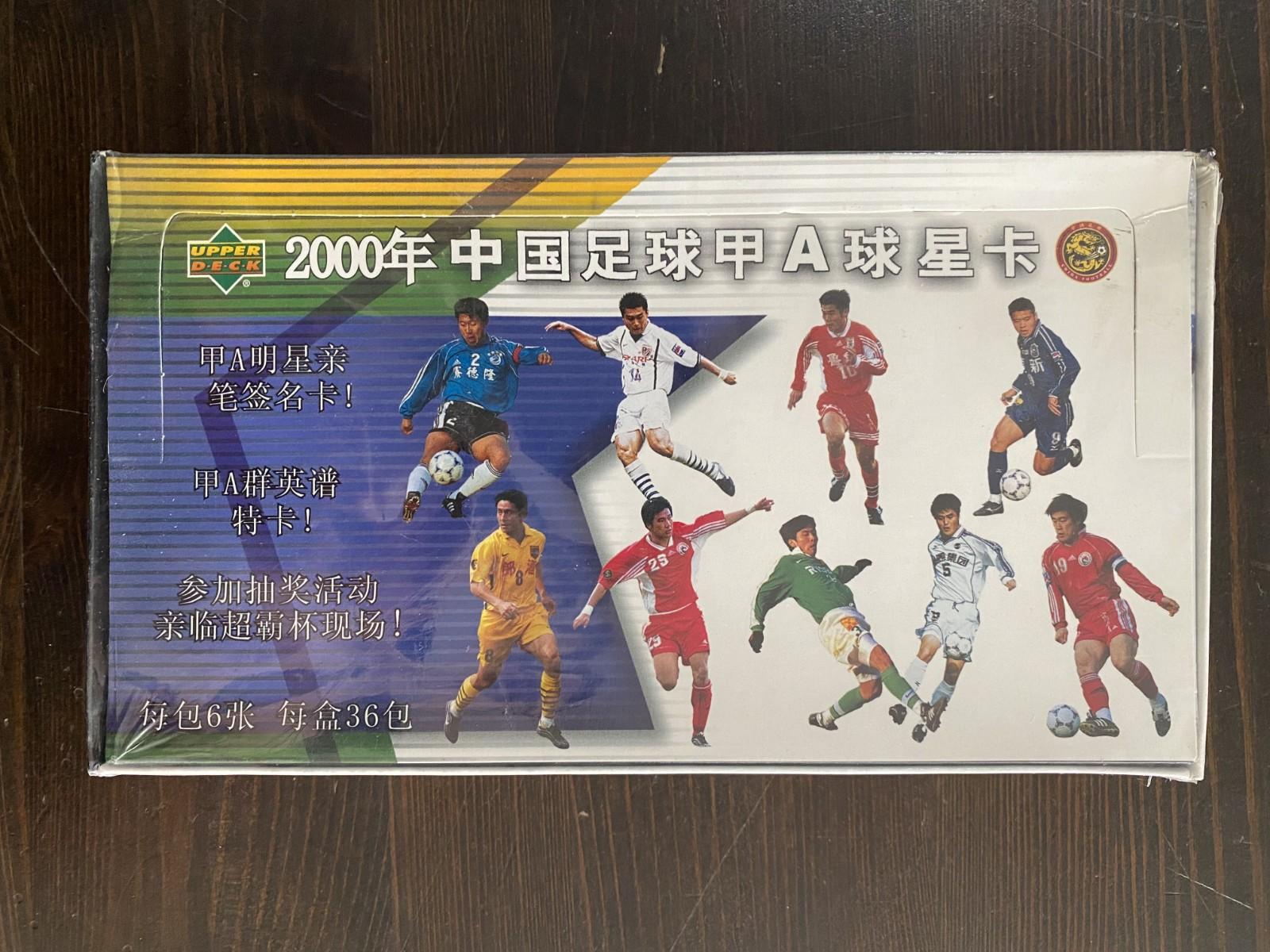 2000年 中国甲A联赛 球星卡 原盒 (自封塑膜)收藏