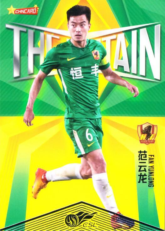 【开心就好】2018 中体卡业 中超联赛 球星卡 范云龙 贵州恒丰 Captain 队长特卡 NO.8 特卡