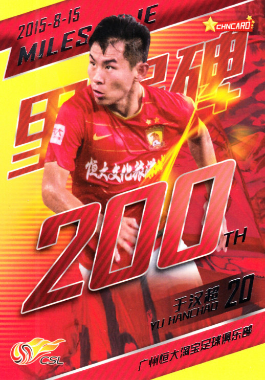 【开心就好】2018 中体卡业 中超联赛 球星卡 于汉超 广州恒大淘宝 Milestone 里程碑特卡 NO.16 特卡