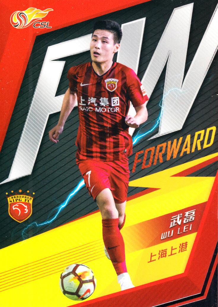 【起名太难】2018 CHN CARD 中超联赛 球星卡 武磊 Wu Lei 上海上港 前锋特卡 无编 NO.2