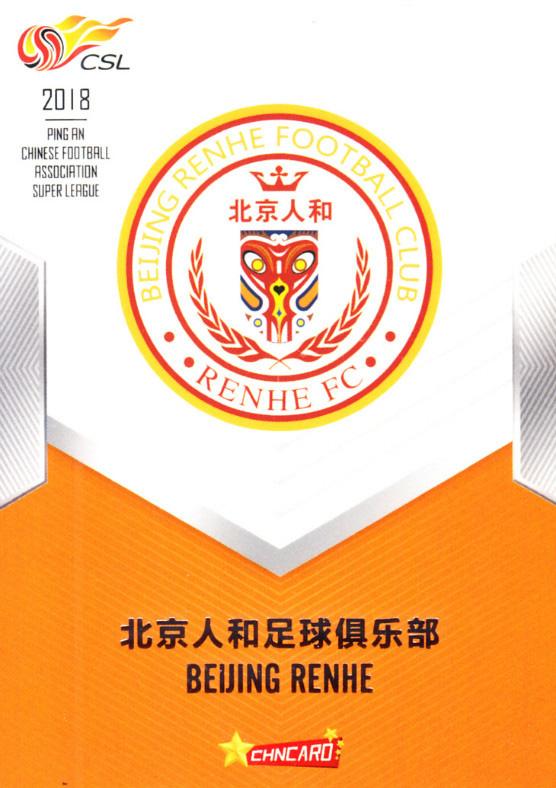 【开心就好】2018 中体卡业 中超联赛 球星卡 北京人和 队徽特卡 NO.TL-16 特卡