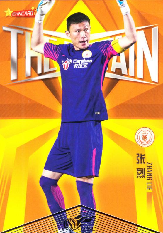 【开心就好】2018 中体卡业 中超联赛 球星卡 张烈 北京人和 Captain 队长特卡 NO.16 特卡