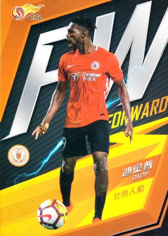 【开心就好】2018 中体卡业 中超联赛 球星卡 迪奥普 北京人和 Forward 前锋特卡 NO.20 特卡