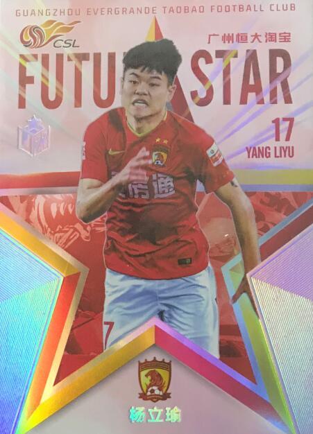 【开心就好】2018 中体卡业 中超联赛 球星卡 杨立瑜 广州恒大淘宝 Future Stars 未来之星特卡 NO.7 特卡