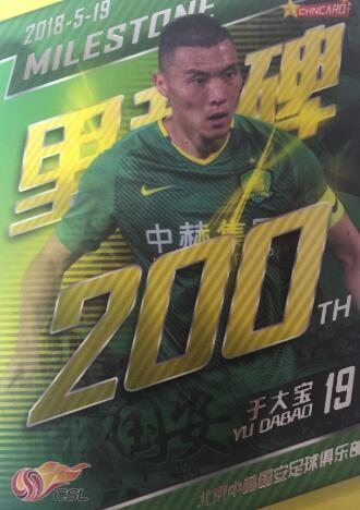 【开心就好】2018 中体卡业 中超联赛 球星卡 于大宝 北京中赫国安 Milestone 里程碑特卡 NO.35 特卡