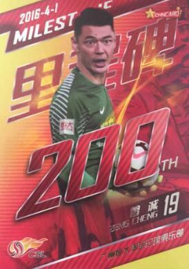 【开心就好】2018 中体卡业 中超联赛 球星卡 曾诚 广州恒大淘宝 Milestone 里程碑特卡 NO.17 特卡