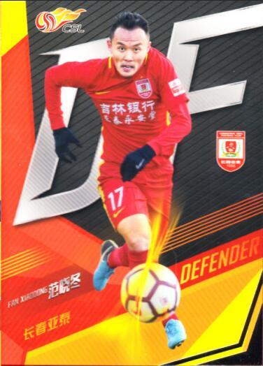 【开心就好】2018 中体卡业 中超联赛 球星卡 范晓冬 长春亚泰 Defender 后卫特卡 NO.7 特卡
