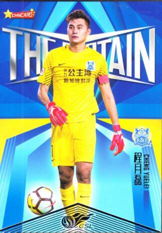 【开心就好】2018 中体卡业 中超联赛 球星卡 程月磊 广州富力 Captain 队长特卡 NO.5 特卡