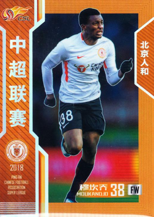 【开心就好】2018 中体卡业 中超联赛 Base 穆坎乔 基础卡 北京人和 NO.176 凑套补齐