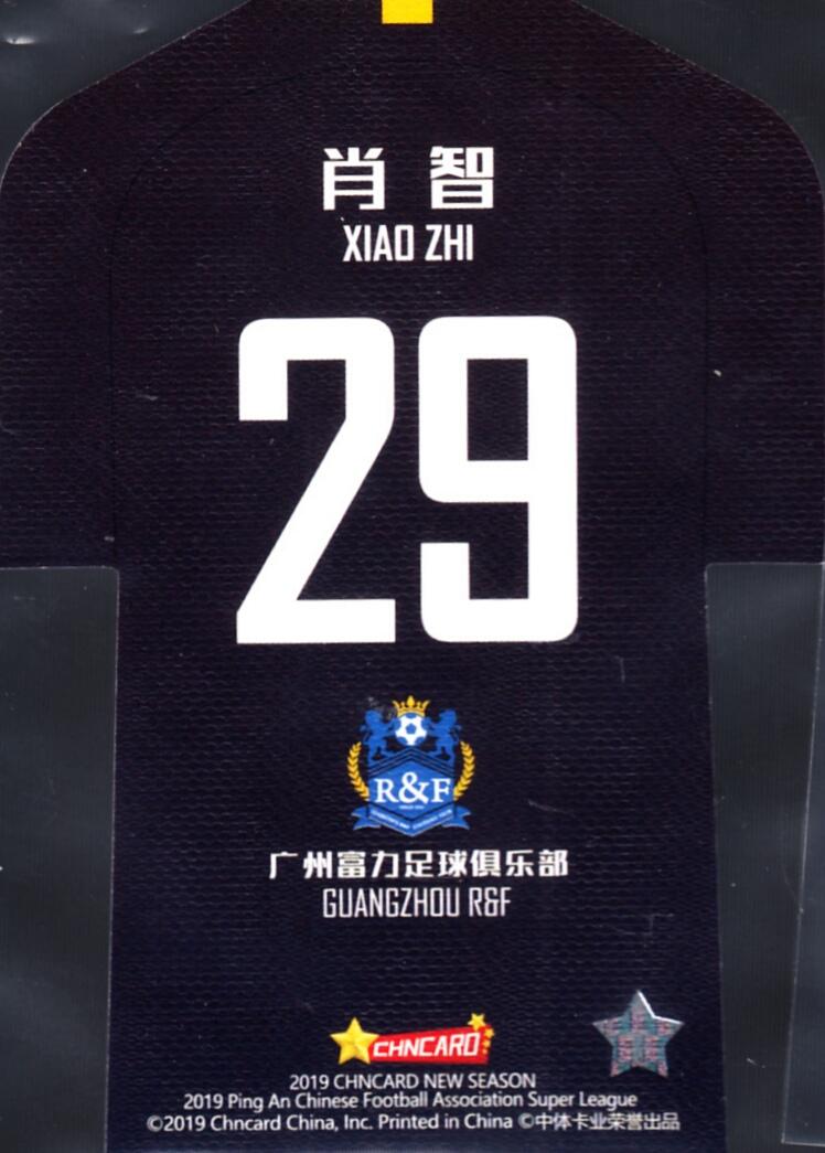 【开心就好】2019 中体卡业 中超联赛 球星卡 肖智 广州富力足球俱乐部 小背心特卡 NO.47 特卡