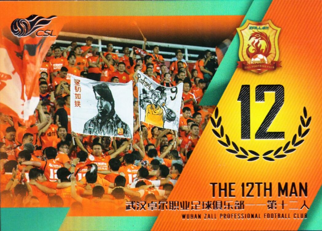 【开心就好】2019 中体卡业 中超联赛 球星卡  武汉卓尔职业足球俱乐部 第12人特卡 NO.15 特卡
