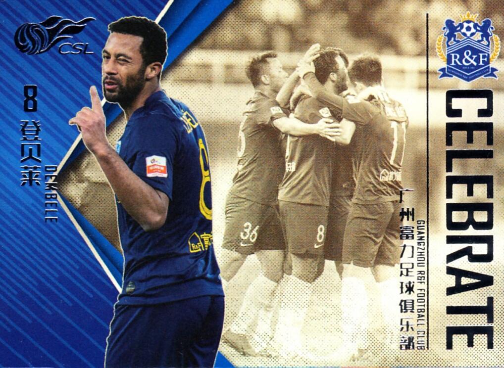 【开心就好】2019 中体卡业 中超联赛 球星卡  广州富力足球俱乐部 庆祝特卡 NO.10 特卡