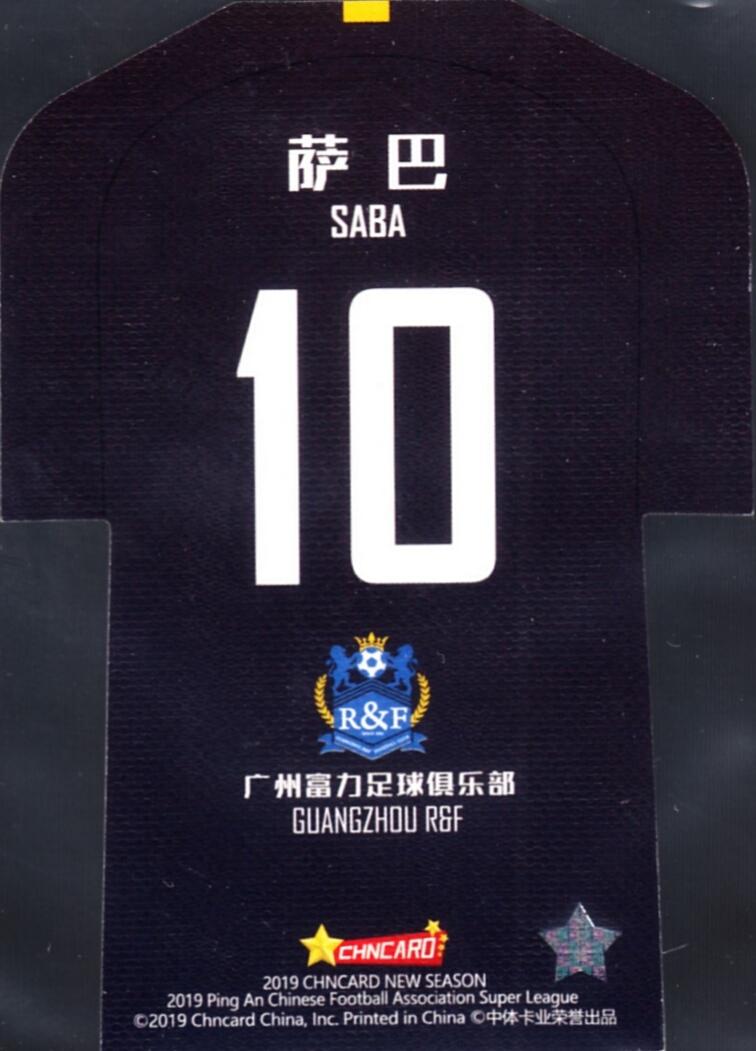 【开心就好】2019 中体卡业 中超联赛 球星卡 萨巴 广州富力足球俱乐部 小背心特卡 NO.46 特卡