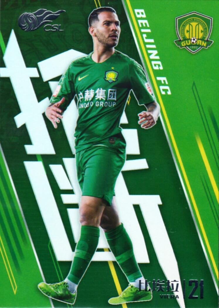 【开心就好】2019 中体卡业 中超联赛 球星卡 比埃拉 北京中赫国安足球俱乐部 抢断特卡 NO.4 特卡