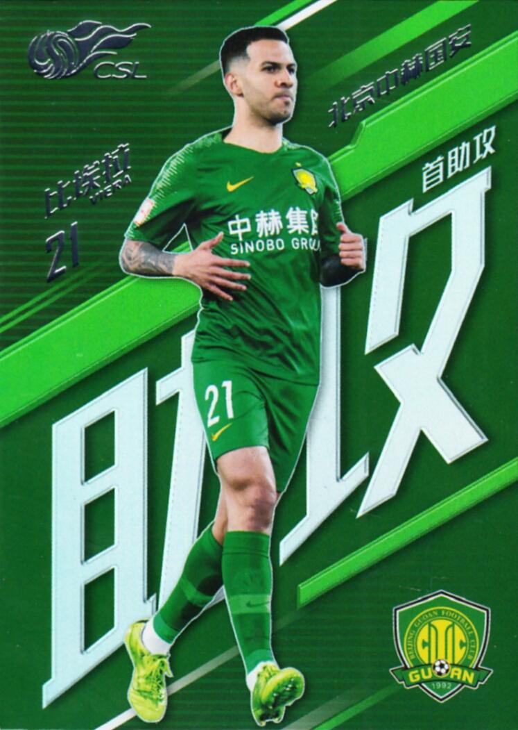 【开心就好】2019 中体卡业 中超联赛 球星卡 比埃拉 北京中赫国安足球俱乐部 首助攻特卡 NO.4 特卡