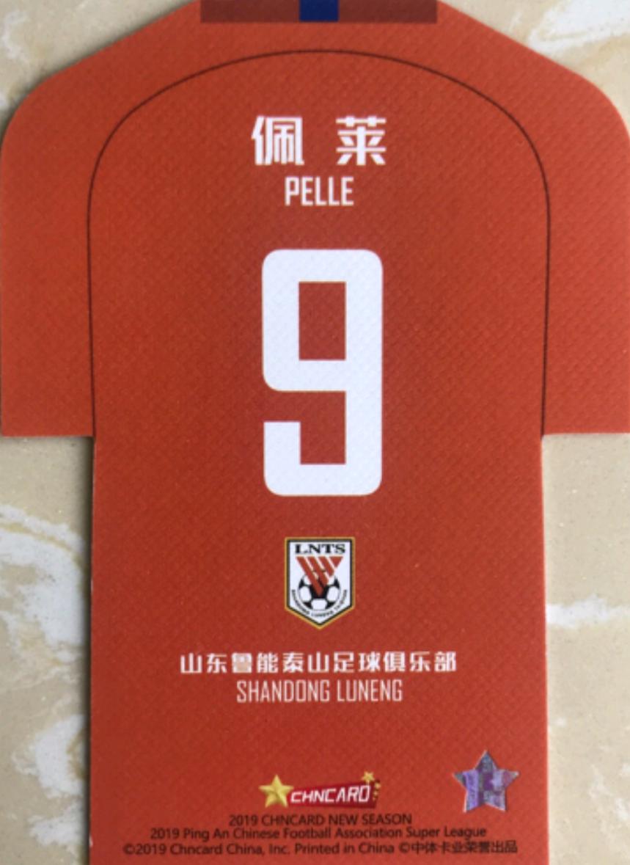 【开心就好】2019 中体卡业 中超联赛 球星卡 佩莱 山东鲁能泰山足球俱乐部 小背心特卡 NO.15 特卡