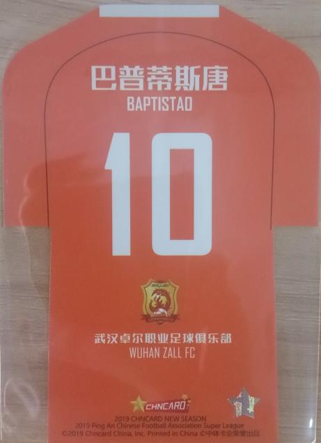 【开心就好】2019 中体卡业 中超联赛 球星卡 巴普蒂斯唐 武汉卓尔职业足球俱乐部 小背心特卡 NO.67 特卡