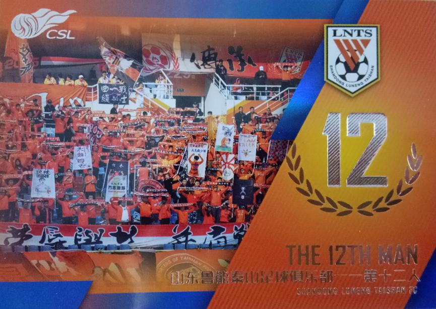 【开心就好】2019 中体卡业 中超联赛 球星卡  山东鲁能泰山足球俱乐部 第12人特卡 NO.3 特卡