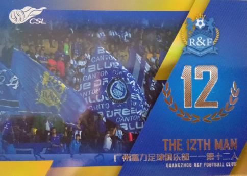 【开心就好】2019 中体卡业 中超联赛 球星卡  广州富力足球俱乐部 第12人特卡 NO.10 特卡