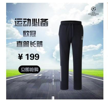 【孚德品牌】欧冠官方正品男士运动潮流直筒休闲裤