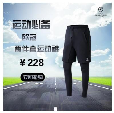【孚德品牌】欧冠官方正品男士运动潮流两件套运动裤