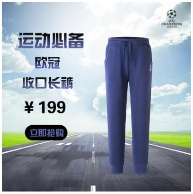 【孚德品牌】欧冠官方正品男士时尚休闲收口长裤