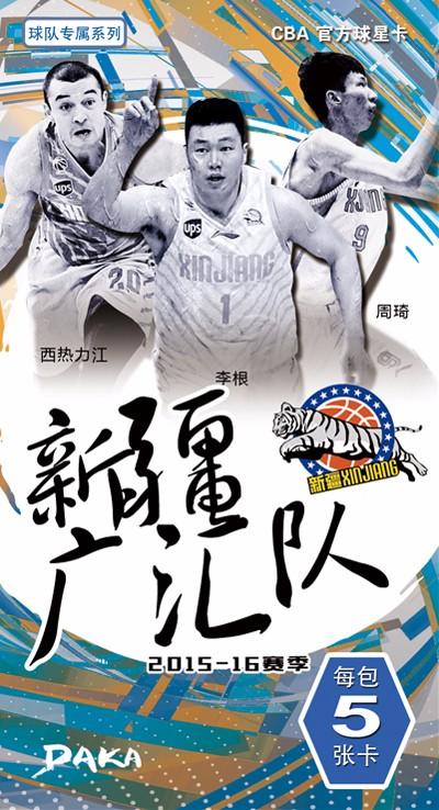 【帕克】2015-16赛季 CBA球星卡 新疆球队包单包