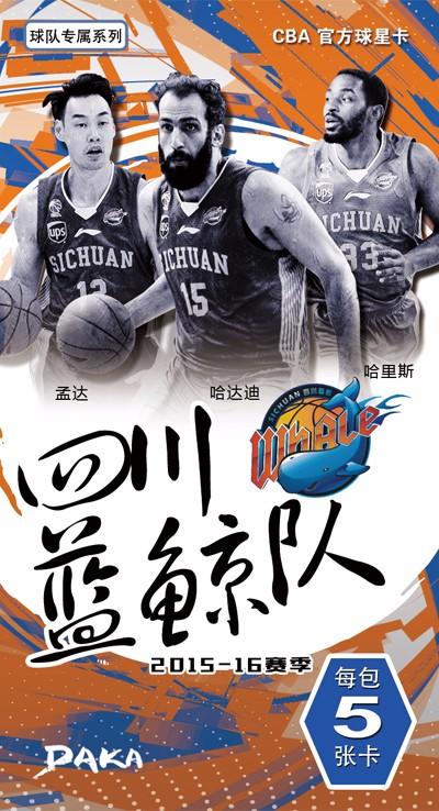 【帕克】2015-16赛季 CBA球星卡 四川球队包单包