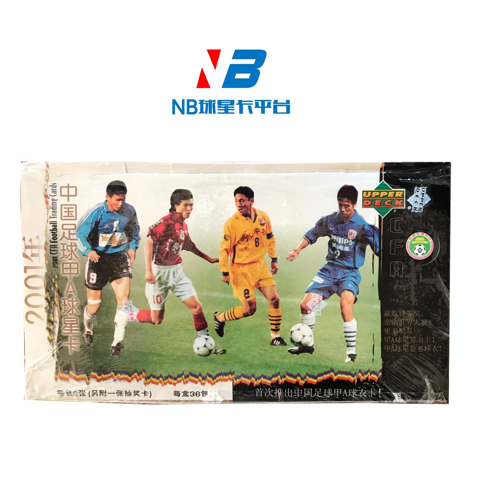 【夏天】UD&福特宝 2001 中国足球 甲A联赛 原盒