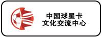 中国球星卡文化交流中心