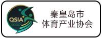 秦皇岛市体育产业协会