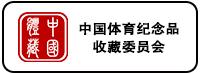 中国体育纪念品收藏委员会