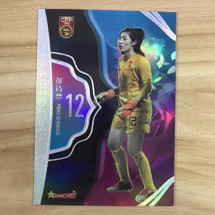【开心就好】2019 中体卡业 国家女足  球星卡 彭诗梦 放飞梦想 NO.12 特卡