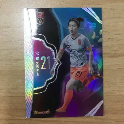 【开心就好】2019 中体卡业 国家女足  球星卡 宋端 放飞梦想 NO.14 特卡