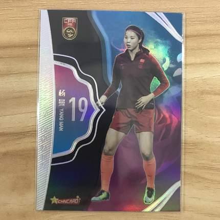 【开心就好】2019 中体卡业 国家女足  球星卡 杨曼 放飞梦想 NO.15 特卡