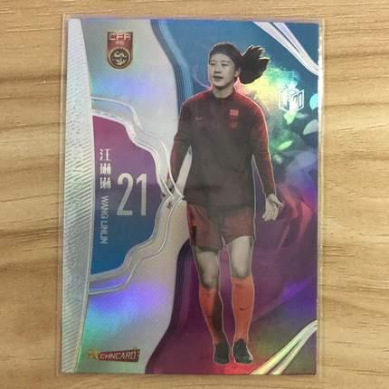 【开心就好】2019 中体卡业 国家女足  球星卡 汪琳琳 放飞梦想 59/199 银折 NO.18