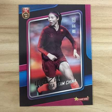 【开心就好】2019 中体卡业 国家女足  球星卡 杨曼 基础卡 NO.14 凑套补齐